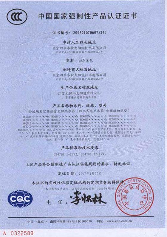 认证书-证书系列-蒙城四季沐歌太阳能产品分类
