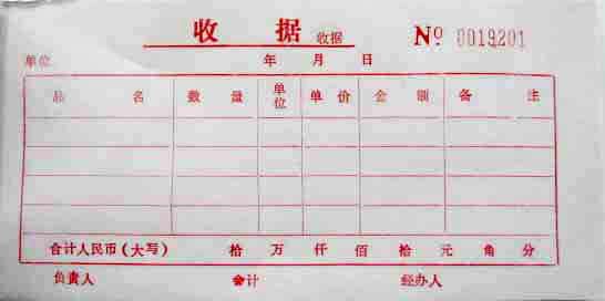居住证填写样本下载 美国入境卡填写样本 银行日记账填写样本