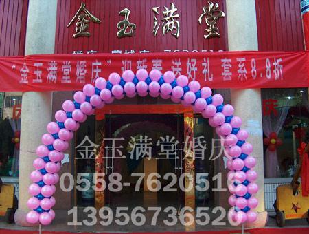 店内气球装饰图片_店内气球装饰图片下载